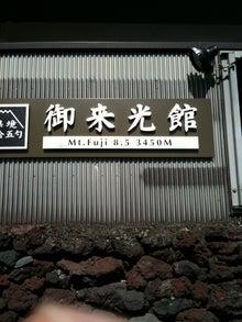税理士コンドーの活動!-八合目②