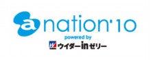 エーネーチャン オフィシャルブログ 「WE ARE エーネーチャン」 Powered by Ameba-a-nationオフィシャルサイトへ
