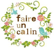☆*゚ ゜゚* faire un calin ~フェールアンカラン~  表参道のあったかい気持ちになれる隠れ家サロン *゚ ゜゚*☆*:..。o○☆