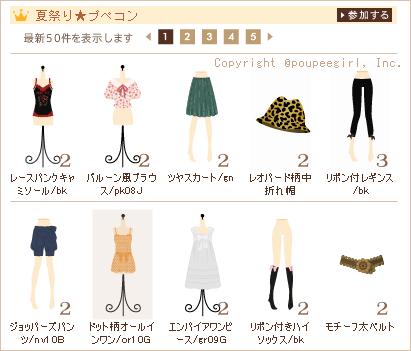 もんじゅのプペブログ-20100727_1