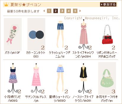 もんじゅのプペブログ-20100727_2