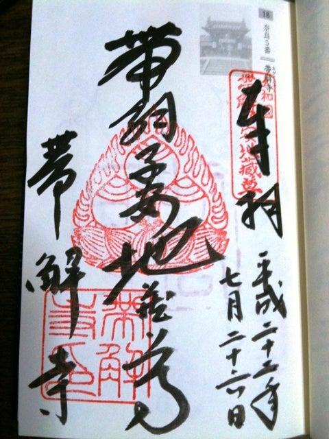 茶々吉とデジ一 のんびり旅-2010/7/27帯解寺3