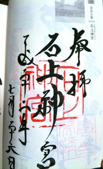 茶々吉とデジ一 のんびり旅-2010/7/27石上神宮10
