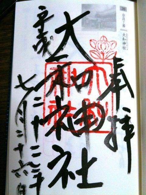 茶々吉とデジ一 のんびり旅-2010/7/27大和神社3