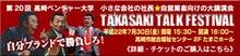 高崎市ではたらく税理士の「一隅を照らせ!!!」