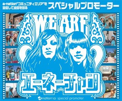 エーネーチャン オフィシャルブログ 「WE ARE エーネーチャン」 Powered by Ameba