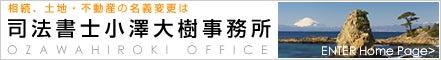 司法書士小澤大樹事務所のホームページはこちら