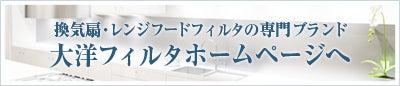 換気扇 フィルタ レンジフードの大洋フィルタ スタッフブログ-バナー