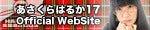 $あさくらはるか17オフィシャルブログ「アイコトバは『17!』」Powered by Ameba