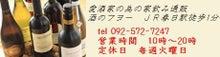 愛酒家の為の家飲み通販 酒のフヨー @JR春日駅徒歩1分-正しい文末バナー