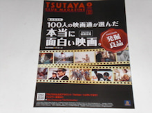勝手に映画紹介!?-TSUTAYA CLUB MAGAZINE