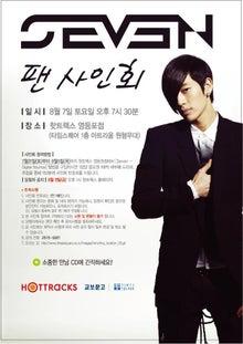 $SE7EN ときどき BIGBANG-SE7EN サイン会