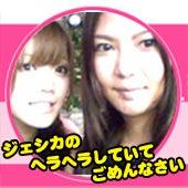 エーネーチャン オフィシャルブログ 「WE ARE エーネーチャン」 Powered by Ameba-「ジェシカ」ブログへ