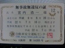 大阪発のプライベートジムオーナーが送るパーソナルトレーナー日記-20100731013056.jpg