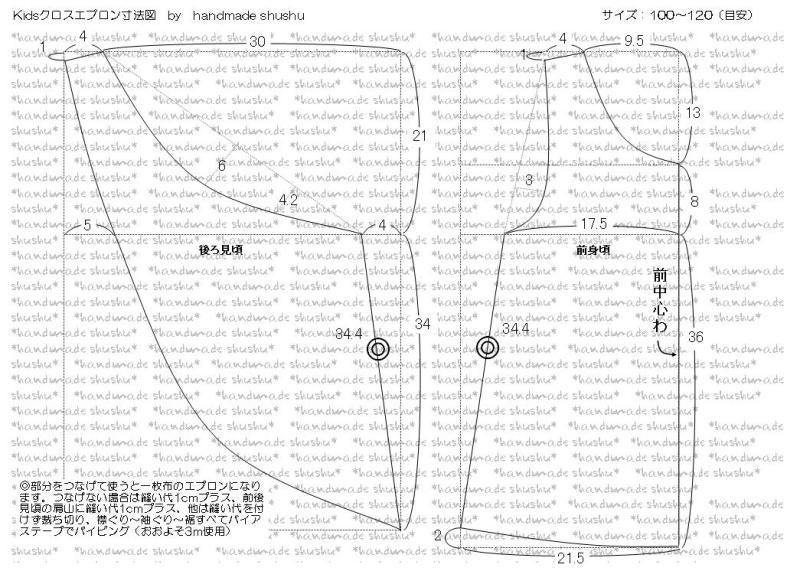 shushuの針仕事-クロスエプロン型紙