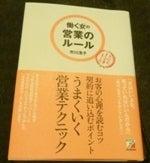 モテ塾の浩子先生のブログ-20100731_eigyounoruru
