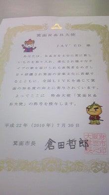 JAY'EDオフィシャルブログ「Jちゃんワールド」Powered by Ameba-100730_2038~01.jpg