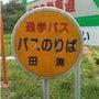 田渕という場所