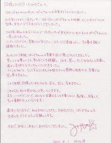 $ばーどちゅーんの制服の☆!みりん☆のピコピコ電波な、みりりん☆通信♪