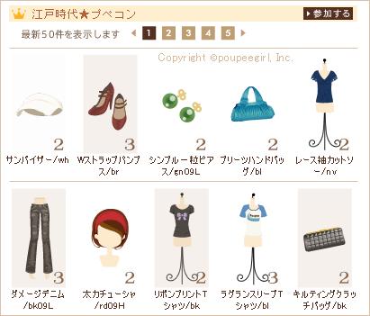 もんじゅのプペブログ-20100802_1