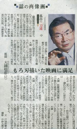 産経新聞 孤高の二刀流 中 | 大...