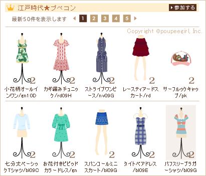 もんじゅのプペブログ-20100803_1