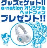 エーネーチャン オフィシャルブログ 「WE ARE エーネーチャン」 Powered by Ameba-グッズでゲット!