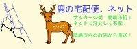 $リバティシステムファクトリのブログ-鹿の宅配便