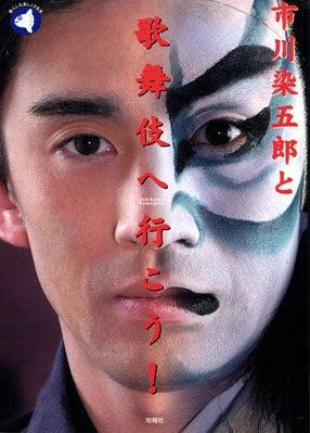 歌舞伎見人(かぶきみるひと)