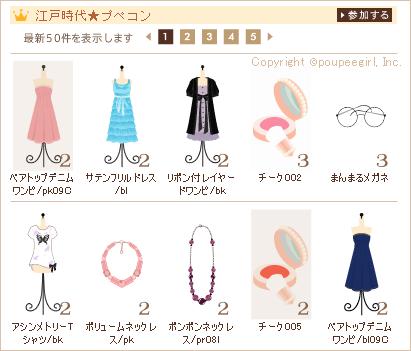 もんじゅのプペブログ-20100805