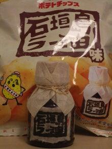 $ねぇの愚痴-カルビー 石垣島ラー油
