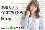 岩崎裕美オフィシャルブログPowered by Ameba