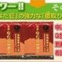 【薩摩なた豆一番茶】…