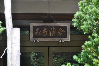 【富山市八尾山田商工会】わいわい やつお やまだ-みち精舎_看板