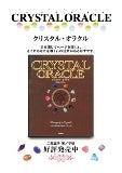 CRYSTAL HEAVEN  二瓶 誠子Blog