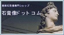 きょうの石膏像     by Gee-sekkouzou.com