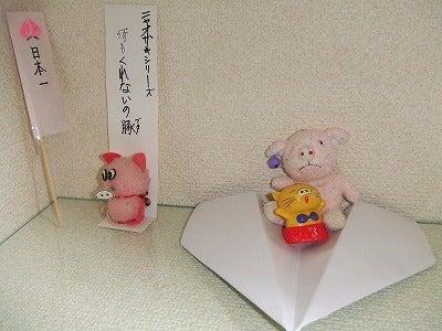 素尻同盟☆あほせぶろぐ-飾り棚・何もくれないの豚。