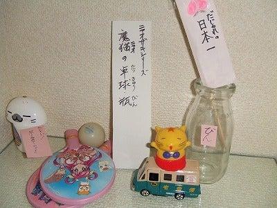 素尻同盟☆あほせぶろぐ-飾り棚・魔ニャオの卓球瓶。
