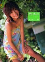 太田在オフィシャルブログ「ありコレ」Powered by Ameba