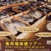 今日は...朝から...「ギョ!魚!漁!ひったまぐっどぉ~かごしま魚市場体感ツアー」本番...の画像