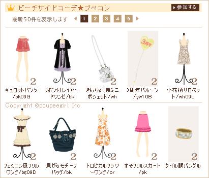 もんじゅのプペブログ-20100808