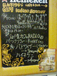 $高円寺 MUSIC CAFE & DINING BAR [CAFE indian summer]のブログ
