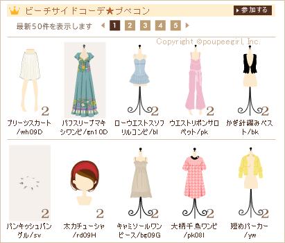 もんじゅのプペブログ-20100809