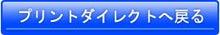 プリントダイレクト作品集 ブログ-プリントダイレクトHOME
