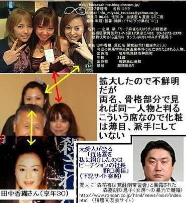 「森祐喜 押尾学」の画像検索結果