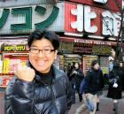 TOKYO PFC