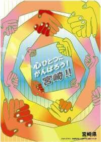 お茶気分♪ -宮崎応援ポスター