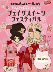fake sweets festival