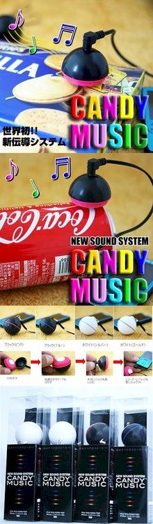 新着商品情報-キャンディーミュージック