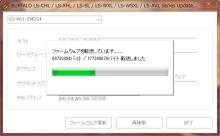 LS-WXL/R1シリーズ HDD換装 & 惨事復旧   さとし☆彡のブログ